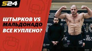 Штырков отвечает хэйтерам после победы над Мальдонадо. И рассуждает о переходе в UFC | Sport24