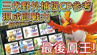 【精靈寶可夢GO】POKEMON GO|最後鳳王??三代即戰力CP判斷!