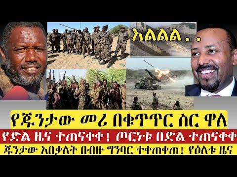 ሰበር – የድል ዜና እልልልልል.. የጁንታው ዋና መሪ ተያዘ   Ethiopian news today, 19 July 2021