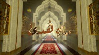 Rah-e-Huda | 13th March 2021