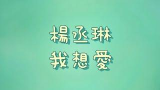 演唱: 楊丞琳作詞: 葛大為作曲: 都智文編曲: Martin Tang 專輯: 電視劇...