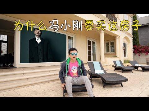 探访冯小刚在洛杉矶买的豪宅(为什么他要在这里买房)