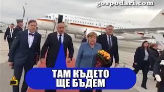 Бойко Борисов поздрави Меркел със своя версия на Шушана
