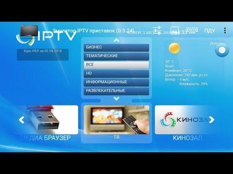Эмулятор IPTV приставок для Андроид