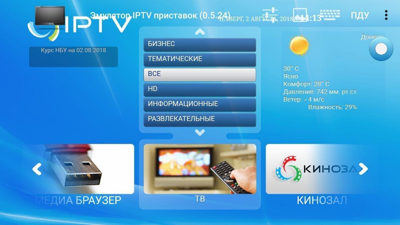 эмулятор iptv приставок free apk