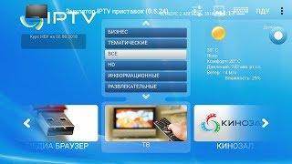 Эмулятор IPTV приставок для Ан…