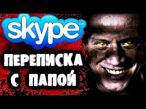 СТРАШИЛКИ НА НОЧЬ - Переписка с Папой в Skype