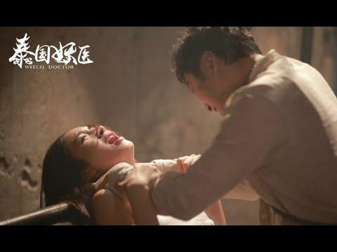 Footage การถ่ายทำหนัง ปอย ตรีชฎา [WITCH DOCTOR] 泰国妖医 thumbnail