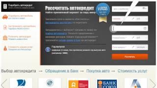 Кредитный калькулятор(https://avtovkredit.ru Калькулятор расчета платежей и переплаты по автокредиту нескольких банков одновременно., 2015-01-04T13:12:59.000Z)