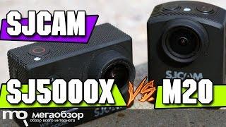 Сравнение SJCAM SJ5000x Elite и SJCAM M20
