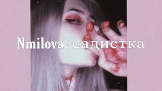 Я вырву твои глаза, чтоб не мог ты смотреть на других|nmilova-садистка