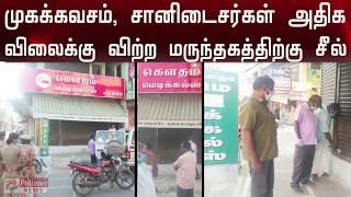 முகக்கவசங்களை அதிக விலைக்கு விற்ற மருந்தகத்திற்கு சீல்    Pharmacy sealed at Sankagiri Salem