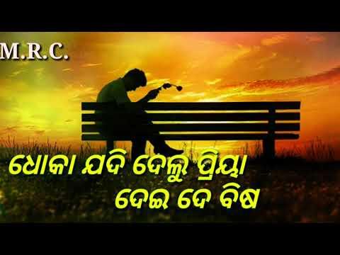 very sad odia whatsapp status 💔 || MRC edit || 2019 Best ...