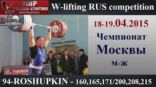 18-19.04.2015 (94-ROSHUPKIN-160,165,171/200,208,215) Moscow Championship
