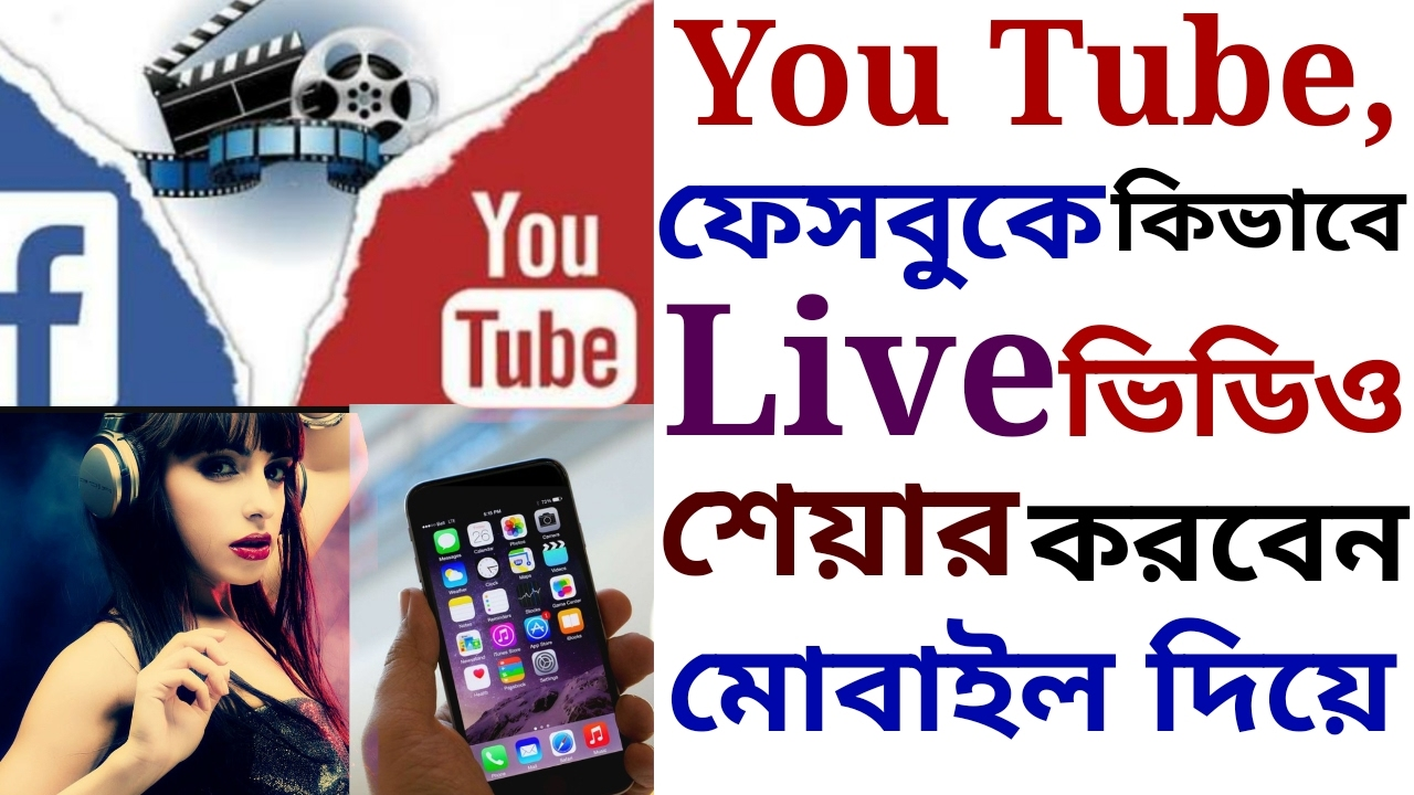 how to share youtube live stream on facebook