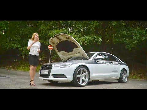 ЛУЧШАЯ Ауди из старых. Как остаться без штанов. Audi A6 C7. Лиса рулит