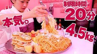 【⚠早大食い】【過酷】4.5kg!20分!KAWAIIカフェの凶悪デカ盛り!@KRYcafe 20XX【ロシアン佐藤】【Russian Sato】