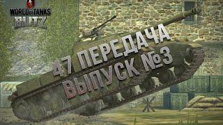 Легендарное возвращение летсплея. 47 передача ЧАСТЬ 3