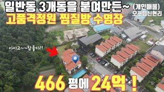 매물번5601   #오포읍 #신현리!!466평의대지 에…