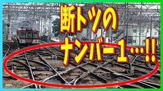 【海外の反応】衝撃!「ほら、やっぱり日本は最高だ…!」世界で比較しても日本の鉄道システムは見事!外国人が認める日本の鉄道が世界一な理由とは!?世界から称賛される日本の技術力!【驚愕】