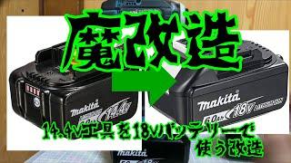 マキタ 14.4v工具を18vバッテリーで動かす改造 マキタ工具改造