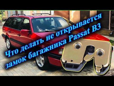 Не открывается замок багажника Passat B3