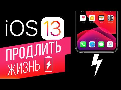 Как сохранить заряд батареи в IOS 13? Включаем «Оптимизированную зарядку» на IPhone