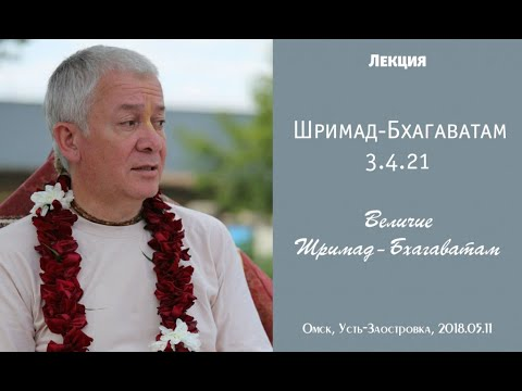 Шримад Бхагаватам 3.4.21 - Чайтанья Чандра Чаран прабху