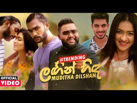 Lagin Hinda (ලගින් හිද) - Muditha Dilshan Official Music Video 2021