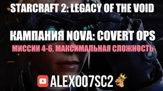 Прохождение кампании StarCraft 2 - Nova: Covert Ops №2