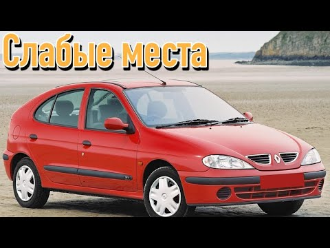 Renault Megane I недостатки авто с пробегом | Минусы и болячки Рено Меган 1