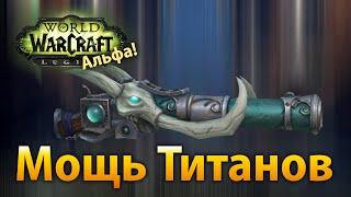 Мощь Титанов — артефакт БМ охотника (Legion Альфа)