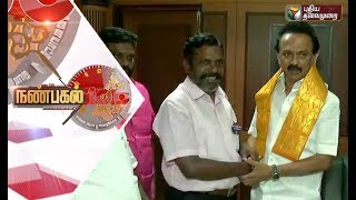 Puthiya Thalaimurai TV - Afternoon News