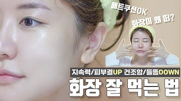 ENG) 화장 잘 먹는 스킨케어 방법❗️❗️노하우 싹 풉니다..😍Basic Skincare For Perfect Makeup