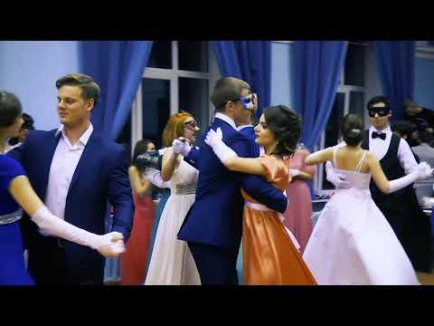 Бал ОГУ имени Тургенева 2018
