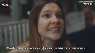 Не отпускай мою руку 25 серия русские субтитры Турецкий сериал