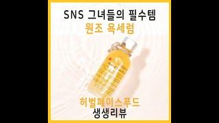 원조 욕세럼 허벌페이스푸드 SNS 후기!