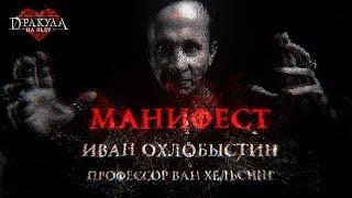 """Иван Охлобыстин - Манифест (OST """"Дракула. История вечной любви"""")"""