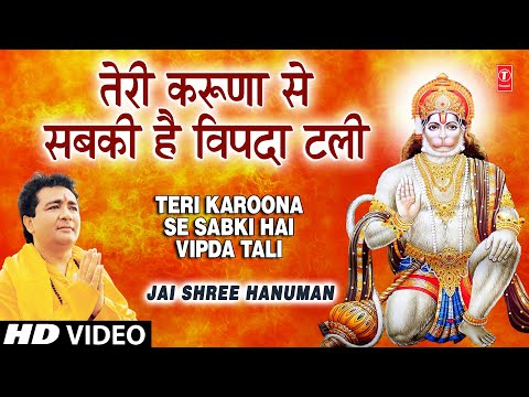 Teri Karoona Se Sabki Hai Wipda Tali Gulshan Kumar [Full Song] I Jai Shri Hanuman