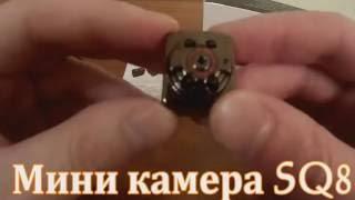 видео Видеокамера с датчиком движения и ночным видением
