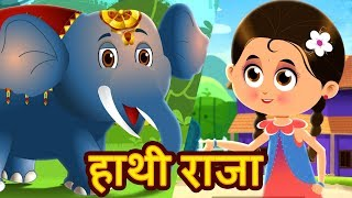 Hathi Raja Kahan Chale | हाथी राजा  Hindi Kids Song | Hindi Nursery Rhymes For Children