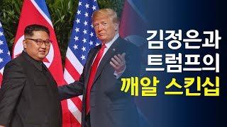 김정은과 트럼프의 '깨알' 스킨십 / 연합뉴스 (Yonhapnews)