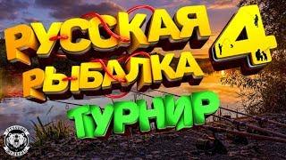 19-00 Официальный  Турнир + Розыгрыш Снастей  Russian Fishing 4 Русская рыбалка 4