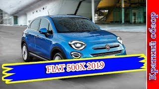 Авто обзор - FIAT 500X 2019 – Кроссовер ФИАТ 500Х Пережил Рестайлинг