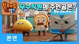 브레드이발소   본편 24화   이달의 우수사원   애니메이션/키즈애니/장난감/토이/디저트