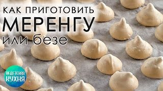 Меренга или безе, рецепт | Антон Булдаков
