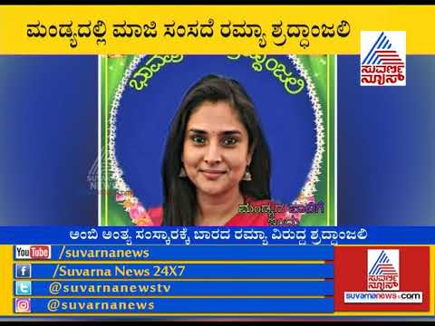 Mandya People Aggressive On Ramya | Considered Ramya  As Dead From Today