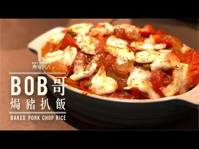 焗豬扒飯 Baked Pork Chop Rice