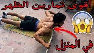 هاكيفاش تفرقع👈 الظهر في المنزل بدون معدات😱أفضل تمارين الظهر في البيت فقط👌Back Workout At Home 😱