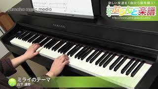 使用した楽譜はコチラ http://www.print-gakufu.com/score/detail/38653...